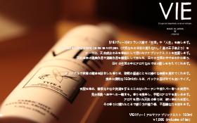 『VIE(ヴィー)』天然の香料のみを使ったファブリックミストが入荷